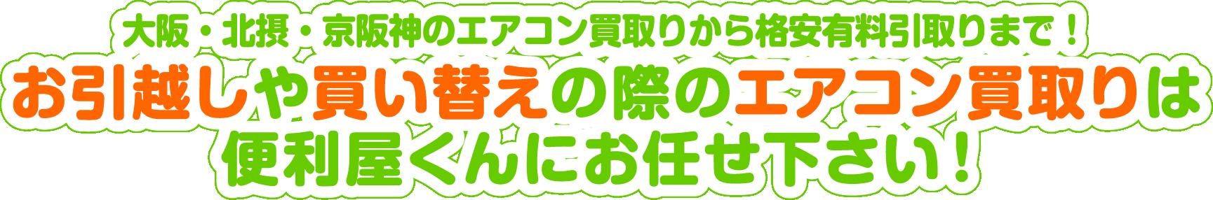 大阪・北摂・京阪神のエアコン無料回収を致します