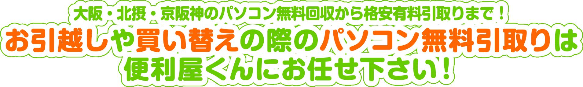 大阪・北摂・京阪神のパソコン無料回収を致します